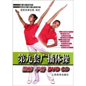 第九套广播体操图解手册-DVDCD