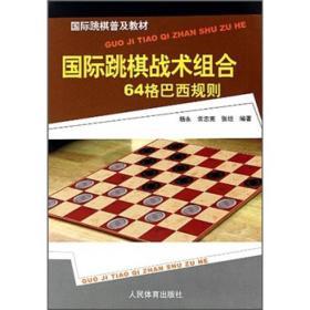 国际跳棋普及教材国际跳棋战术组合(64格巴西规则)