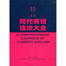 现代英语语法大全
