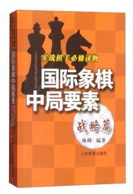 实践棋手必修读物:国际象棋中局要素(战略篇)