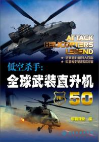 低空杀手:全球武装直升机50