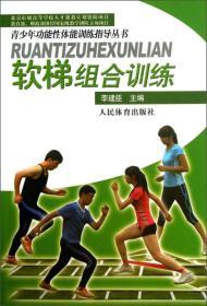 青少年功能性体能训练指导丛书:软梯组合训练