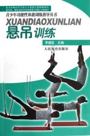 青少年功能性体能训练指导丛书:悬吊训练