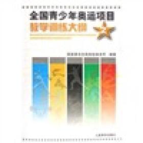 全国青少年奥运项目教学训练大纲2