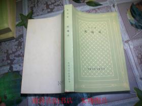 外国文学名著丛书--- 死魂灵 (网格本 一版一印,私藏品好)