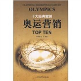奥运营销十大经典案例TOP TEN