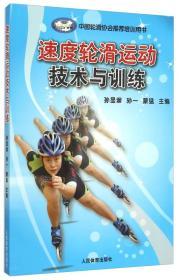速度轮滑运动技术与训练