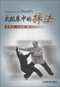 人民体育出版社 太极拳中的摔法