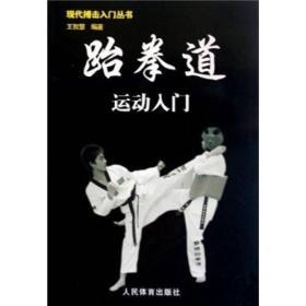 现代搏击入门丛书:跆拳道运动入门