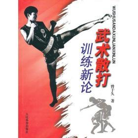 二手正版 武术散打训练新论 曾于久 人民体育出版社9787500943341