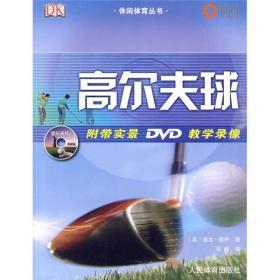 高尔夫球附DVD