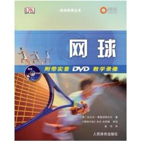 正版sh-9787500940661-网球
