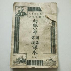 初级小学国语常识课本第八册