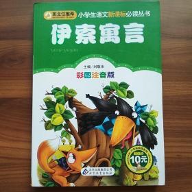 小学生语文新课标必读丛书:伊索寓言(彩图注音版)