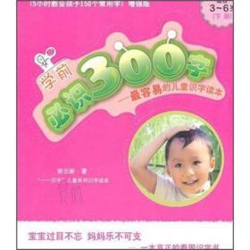 学前必识300字最容易的儿童识字读本(下)(适合3-6岁)(增强版)