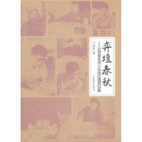 弈坛春秋--从冠亚军争霸三十年探中国围棋的发展(精)