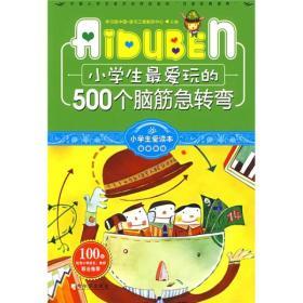 小学生玩的500个脑筋急转弯彩色版 学习型中国读书工程教研中