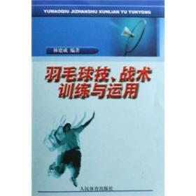 正版微残-羽毛球技.战术训练与运用CS9787500935858