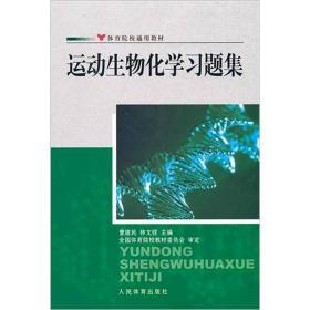 正版二手二手 运动生物化学习题集 曹建民 人民体育出版社9787500939412有笔记