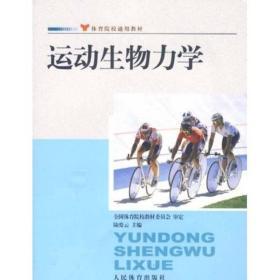 正版二手二手:运动生物力学陆爱云人民体育出版社9787500937203