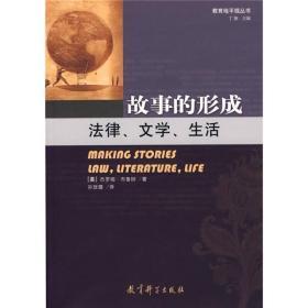 故事的形成:法律、文学、生活