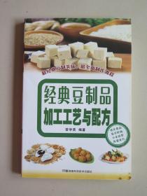 经典豆制品加工工艺与配方(湖南科技出版社)