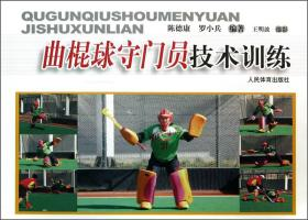 中国曲棍球协会系列丛书:曲棍球守门员技术训练