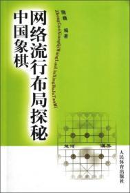 中国象棋网络流行布局探秘