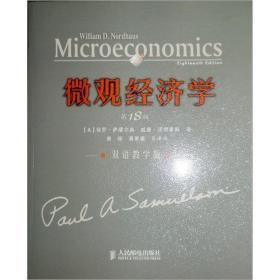 微观经济学:(第18版·双语教学版)