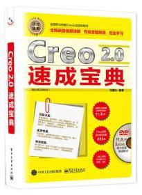 Creo 2.0速成宝典(配全程视频教程)