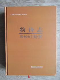 鄂州市物价志[1984-2007]印500册