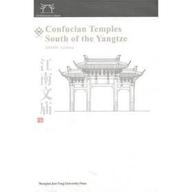 江南文庙(英文版)