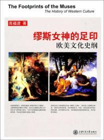 缪斯女神的足印:欧美文化史纲