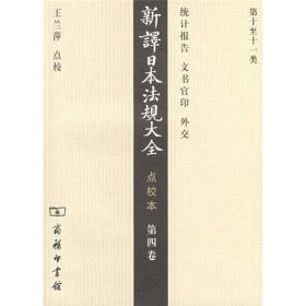 新译日本法规大全:点校本[  第四卷]