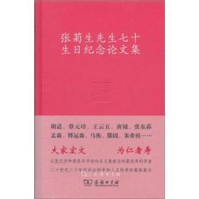 张菊生先生七十生日纪念论文集