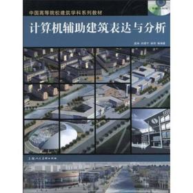 中国高等院校建筑学科系列教材:计算机辅助建筑表达与分析(附赠CD-ROM)