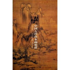古画观止:中国古代山水画鉴赏