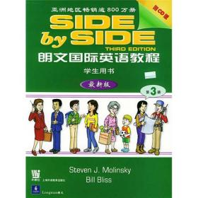 朗文国际英语教程3(学生用书)(最新版)