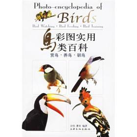 彩图实用鸟类百科:赏鸟养鸟驯鸟