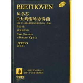 贝多芬D大调钢琴协奏曲:作品61a(两架钢琴谱)(原始版)