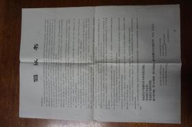 武义县文革传单《倡议书》