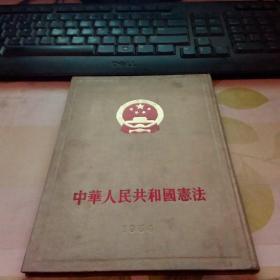 中华人民共和国宪法 1954【徐淡庐】签名本    24