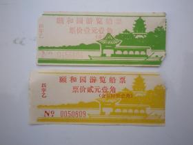 颐和园游览船票  4张  1.1元