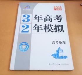 (2016广东专用)5年高考3年模拟:高考地理(没有附题组训练和答案全解全析)