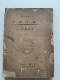 中国史学史 全一册