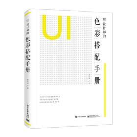 UI设计师的色彩搭配手册