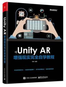 Unity AR增强现实完全自学教程
