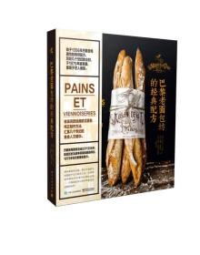 巴黎老面包坊的经典配方
