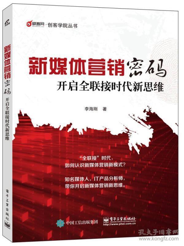 创客学院丛书:新媒体营销密码:开启全联接时代新思维