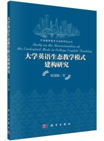 外语教师教学与创新研究丛书:大学英语生态教学模式建构研究